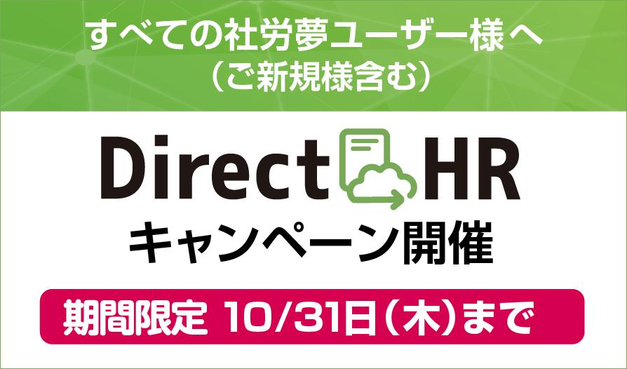第3弾スタート!DirectHR導入キャンペーン開催!!