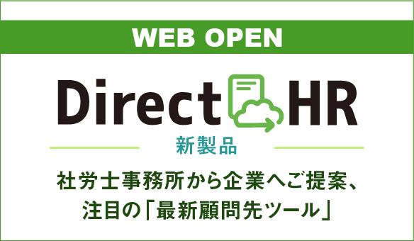 DHR WEB OPENバナー