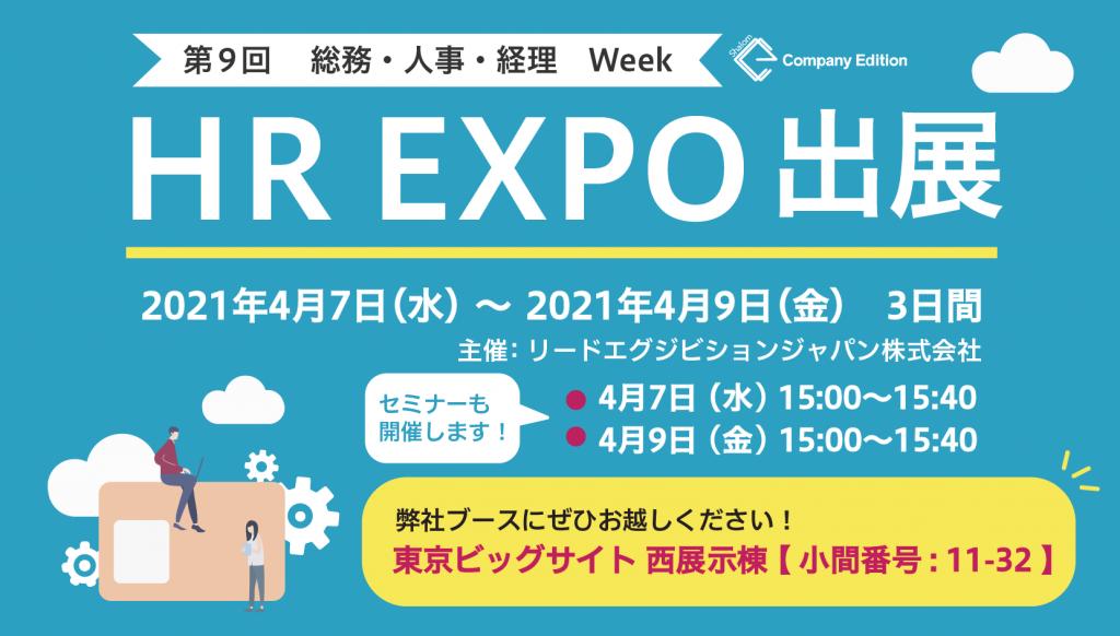 HR EXPO出展<br /> 2021年4月7日~2021年4月9日